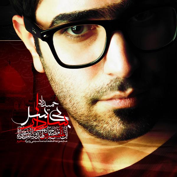 دانلود آلبوم جدید حمید راد بنام سردار بی سر