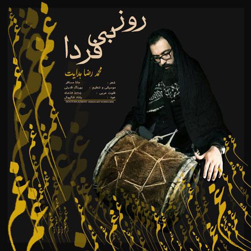 دانلود آهنگ جدید محمد رضا هدایت بنام روز بی فردا