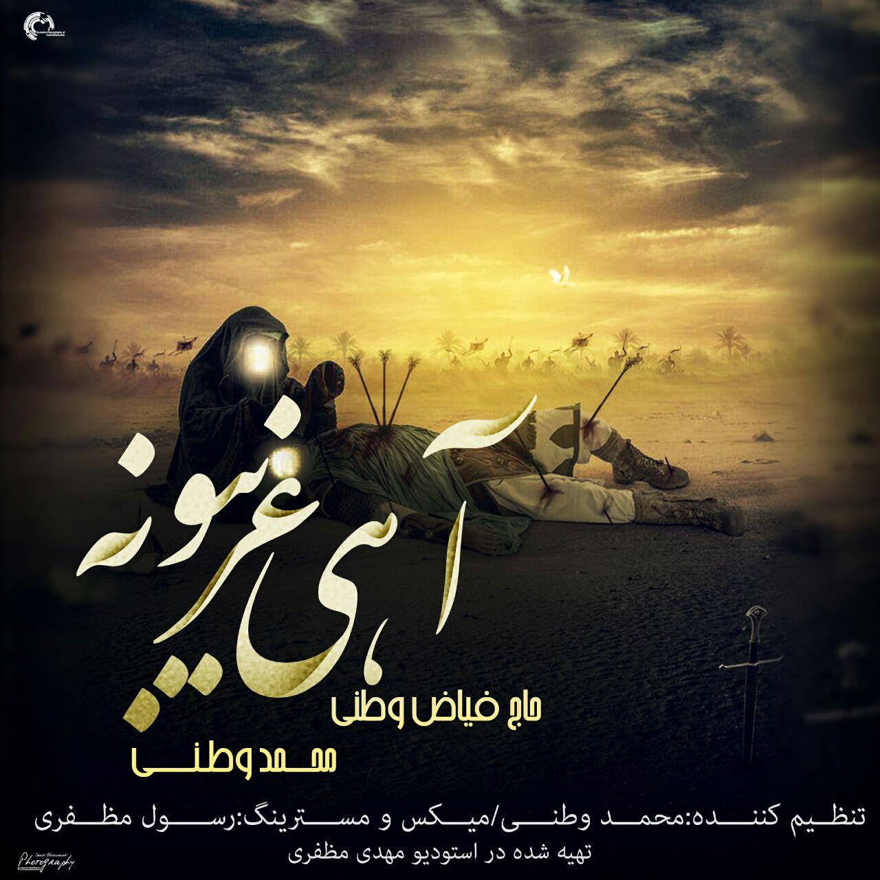 دانلود آهنگ جدید حاج فیاض وطنی و محمد وطنی بنام آهی غریبونه