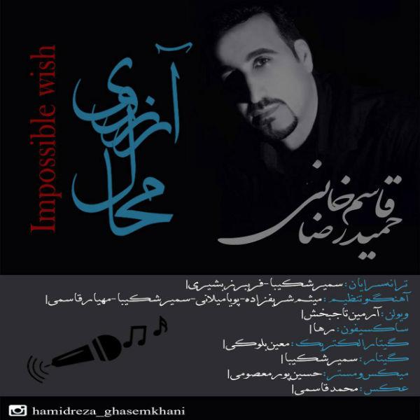 دانلود آلبوم جدید حمیدرضا قاسم خانی بنام آرزوی محال