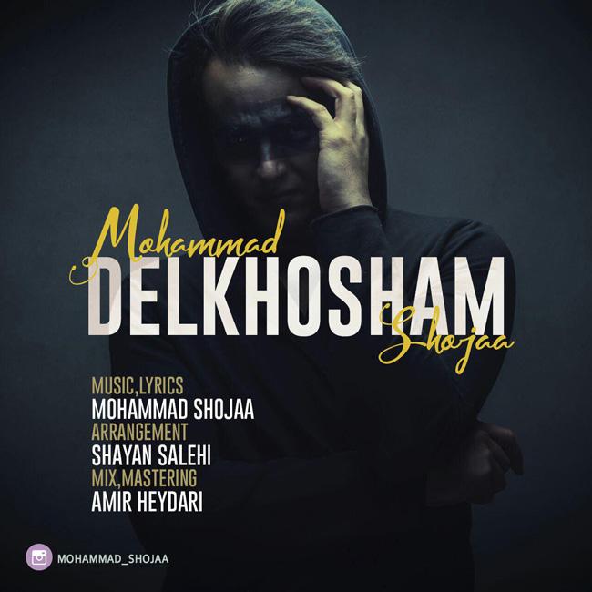 دانلود آهنگ جدید محمد شجاع بنام دلخوشم