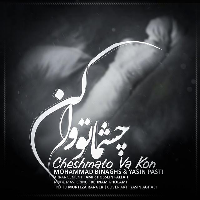 دانلود آهنگ جدید محمد بی نقص و یاسین پستی بنام چشماتو وا کن