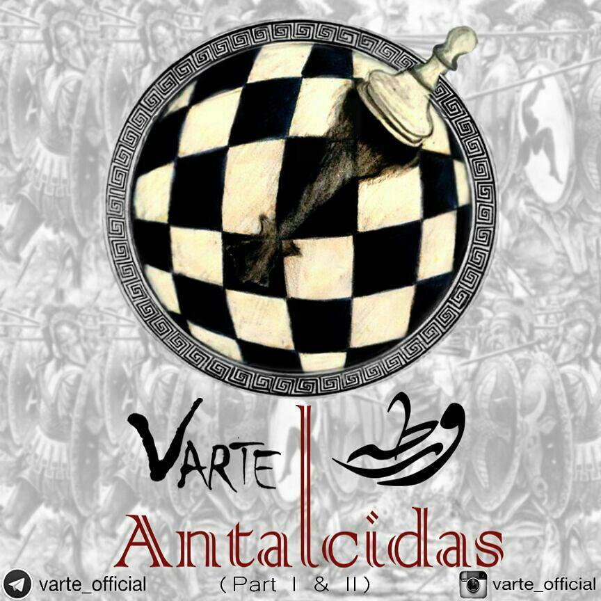 دانلود آهنگ جدید گروه ورطه بنام آنتالکیداس