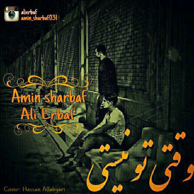 دانلود آهنگ جدید علی عرباف و امین شعرباف بنام وقتی تو نیستی
