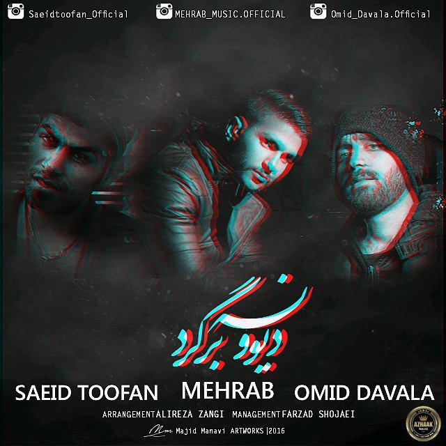 دانلود آهنگ جدید مهراب ، امید داوالا و سعید طوفان بنام دیوونه برگرد