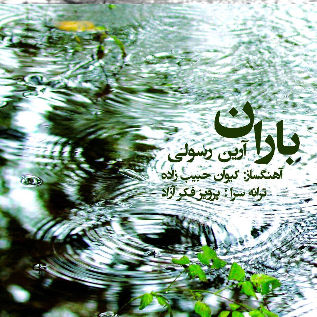 دانلود آهنگ جدید آرین رسولی بنام باران