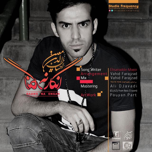 دانلود آهنگ جدید احسان الدین معین بنام انگار نه انگار