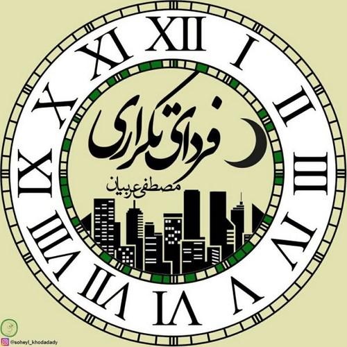 دانلود آهنگ جدید مصطفی عربیان بنام فردای تکراری