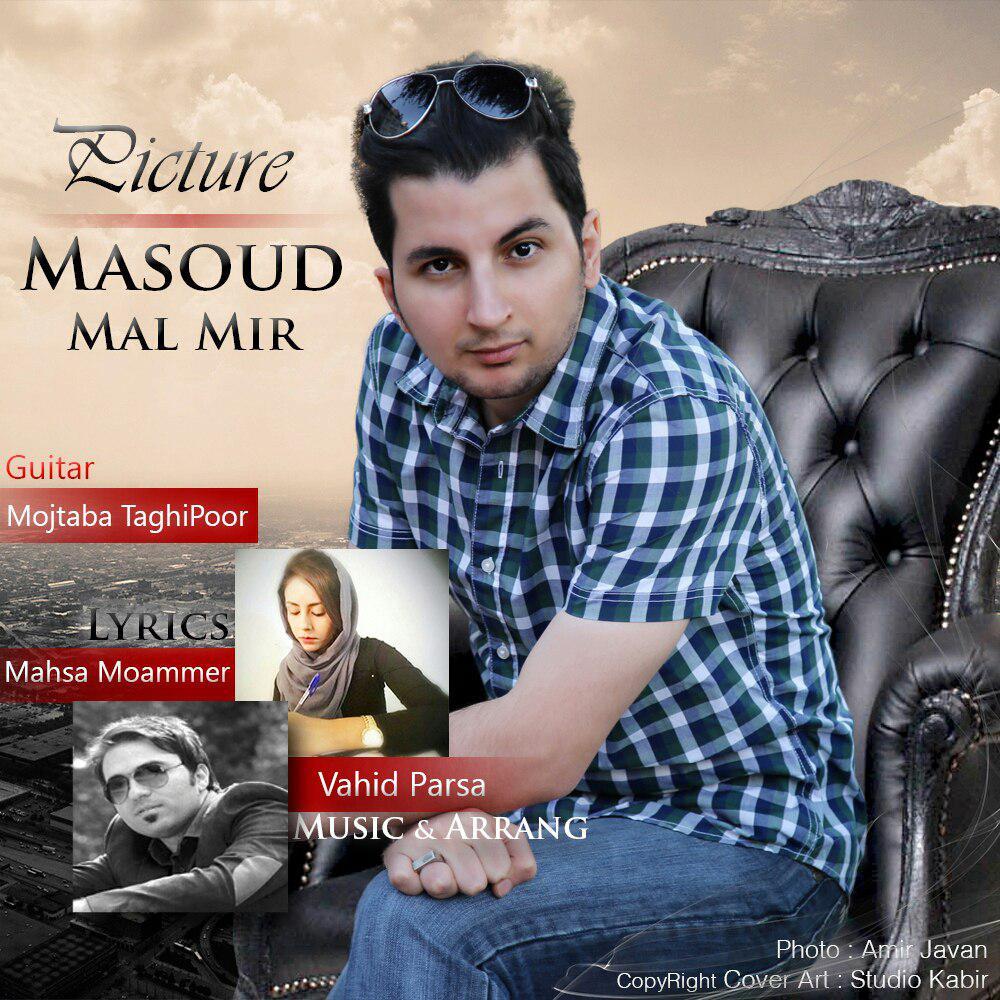 دانلود آهنگ جدید مسعود مالمیر بنام عکس
