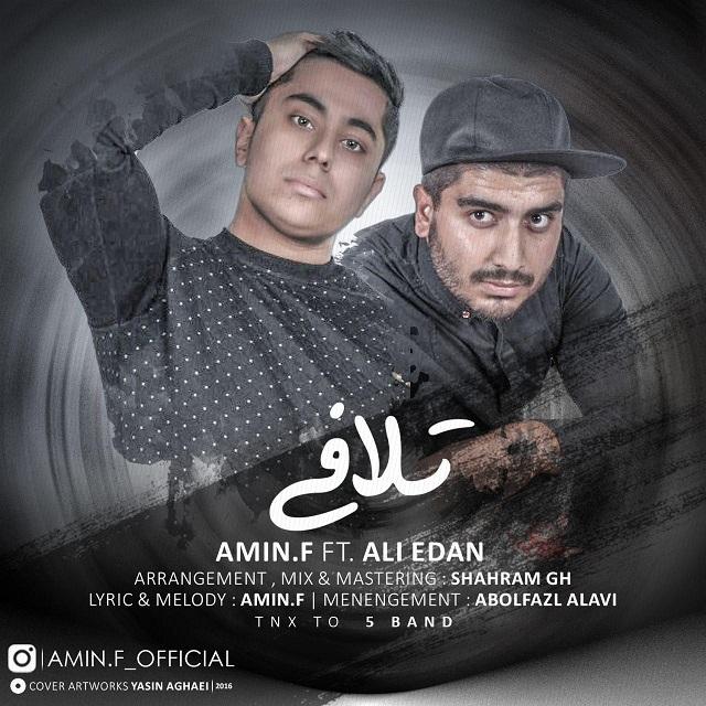 دانلود آهنگ جدید امین اف و علی ادان بنام تلافی