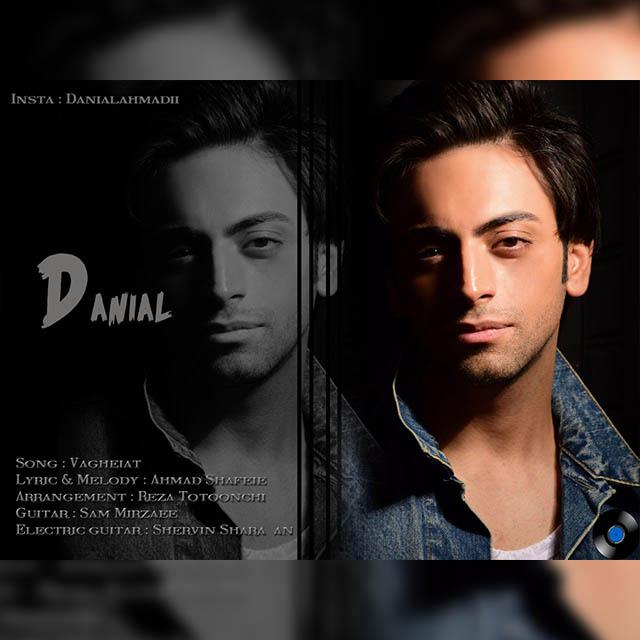 دانلود آهنگ جدید دانیال احمدی بنام واقعیت