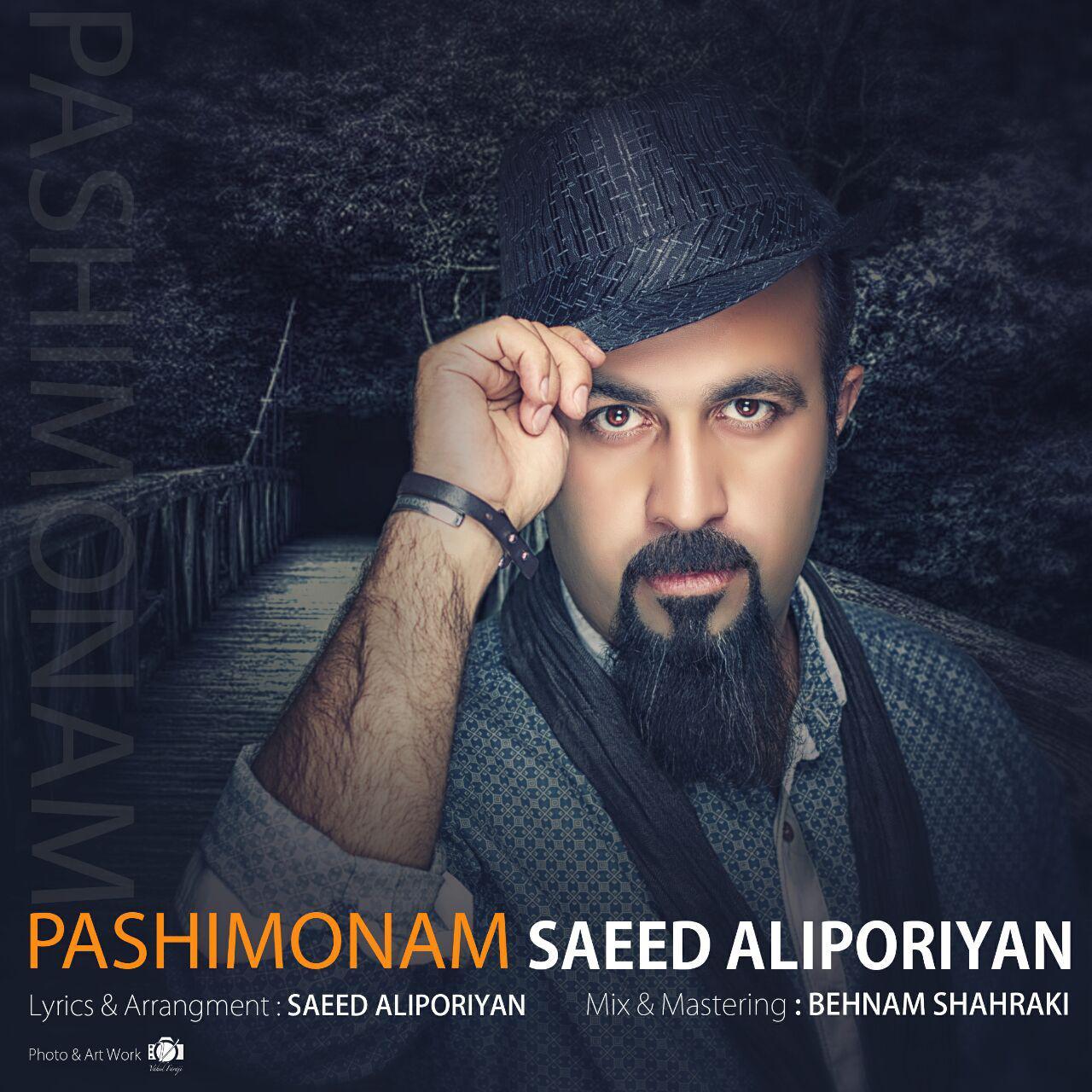 دانلود آهنگ جدید سعید علیپوریان بنام پشیمونم