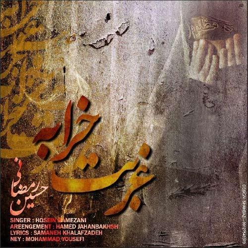 دانلود آهنگ جدید حسین رمضانی بنام غربت خرابه