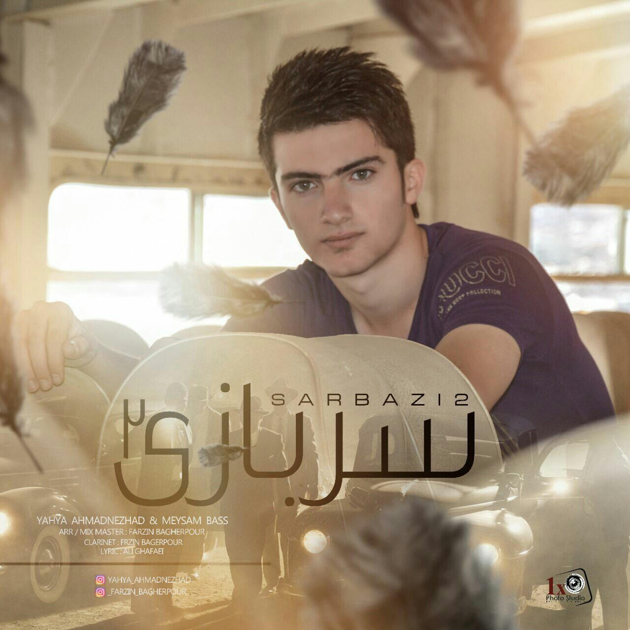 دانلود آهنگ جدید یحیی احمدزاده بنام سربازی2