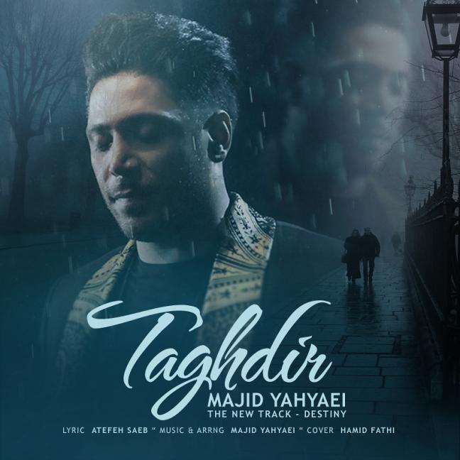 دانلود آهنگ جدید مجید یحیایی بنام تقدیر