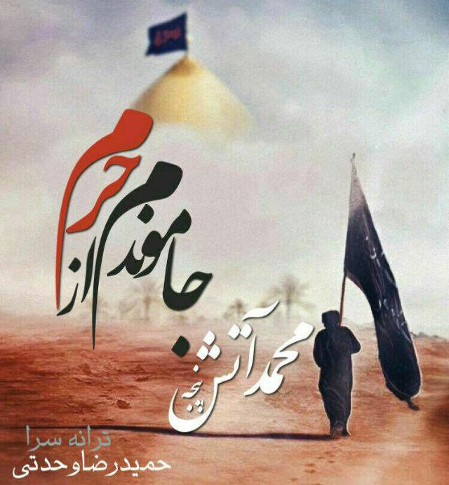 دانلود آهنگ جدید محمد آتش پنجه بنام جا موندم از حرم