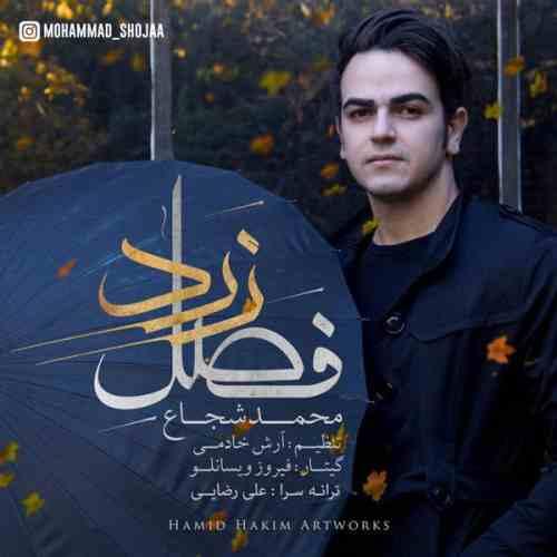 دانلود آهنگ جدید محمد شجاع بنام فصل زرد