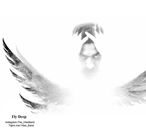 دانلود آهنگ جدید هیس باند بنام Fly Deep