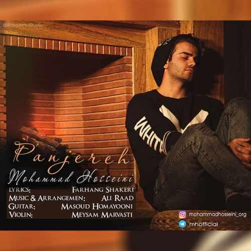 دانلود آهنگ جدید محمد حسینی بنام پنجره