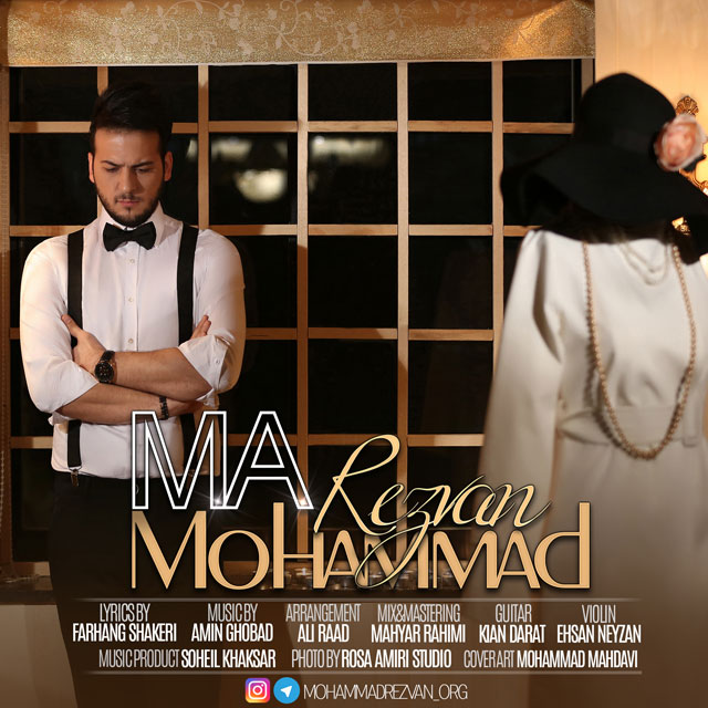 دانلود آهنگ جدید محمد رضوان بنام ما
