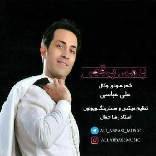 دانلود آهنگ جدید علی عباسی بنام با من برقص