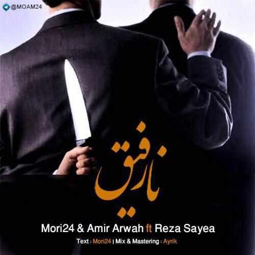 دانلود آهنگ جدید mORI24 و امیر ارواح و رضا سایع بنام نارفیق