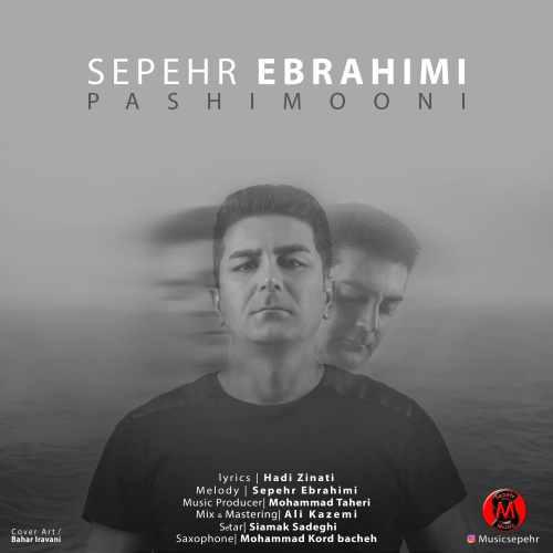 دانلود آهنگ جدید سپهر ابراهیمی بنام پشیمونی