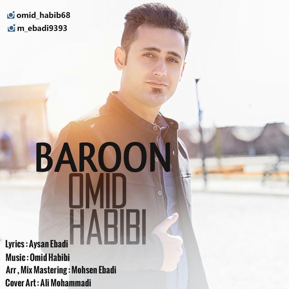دانلود آهنگ جدید امید حبیبی بنام بارون