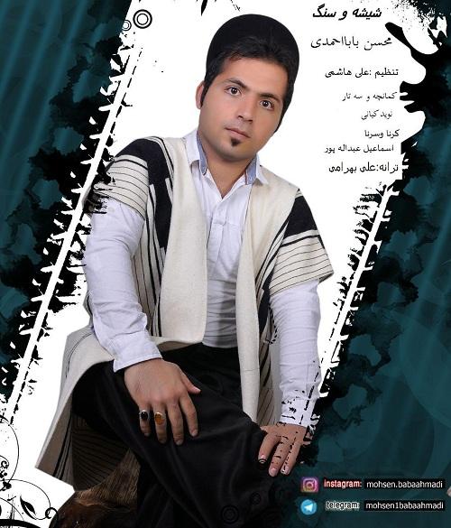 دانلود آهنگ جدید محسن بابا احمدی بنام شیشه و سنگ