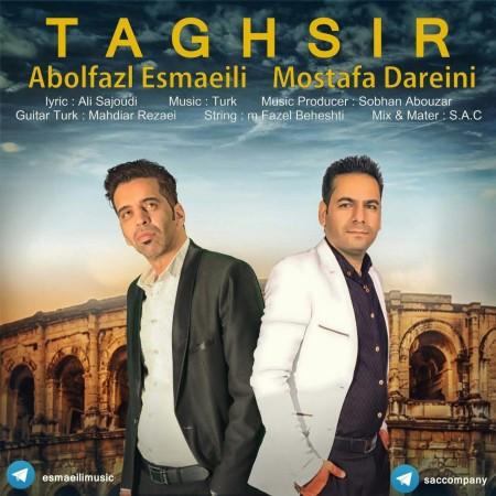 دانلود آهنگ جدید صدای ابوالفضل اسماعیلی و مصطفی دارینی بنام تقصیر