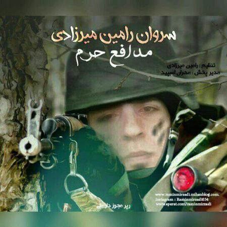 دانلود آهنگ جدید سروان رامین میرزادی بنام مدافع حرم