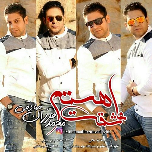دانلود آهنگ جدید محمد فرزان صادقی بنام عاشقت هستم