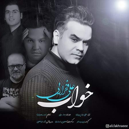 دانلود آهنگ جدید علی فخرایی بنام خواب