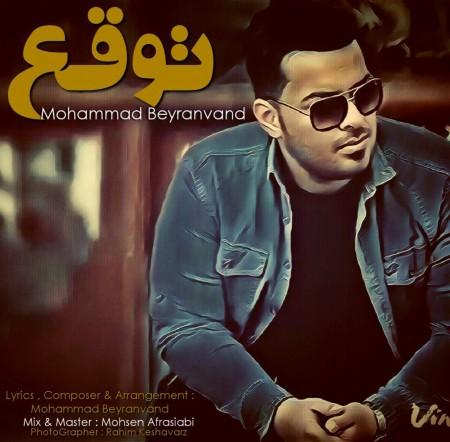 دانلود آهنگ جدید محمد بیرانوند بنام توقع
