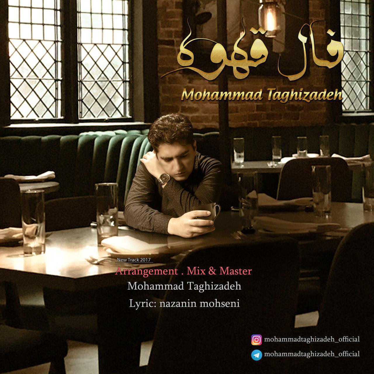 دانلود آهنگ جدید محمد تقی زاده بنام فال قهوه