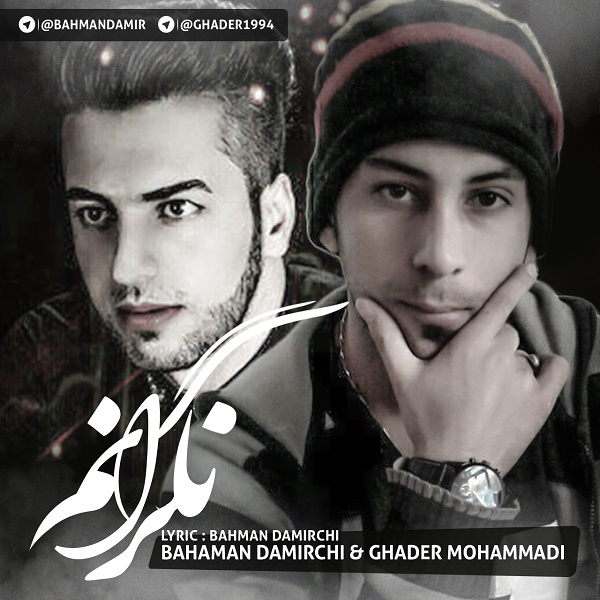 دانلود آهنگ جدید بهمن دمیرچی و قادر محمدی بنام نگرانم