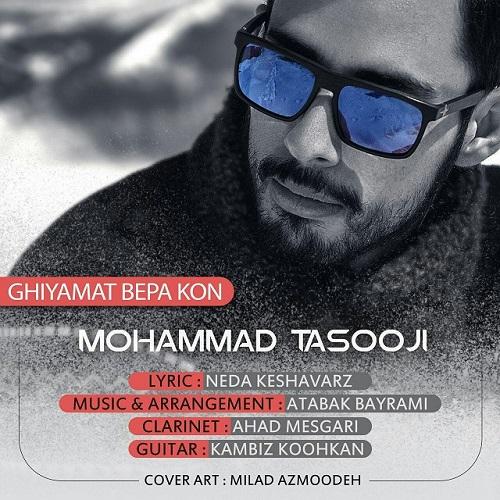دانلود آهنگ جدید محمد طسوجی بنام قیامت به پا کن