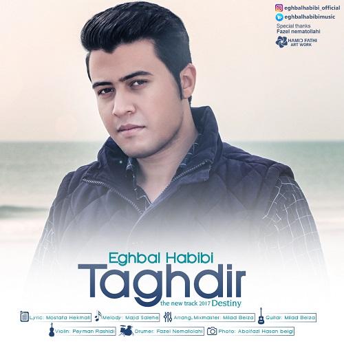 دانلود آهنگ جدید اقبال حبیبی بنام تقدیر