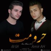 دانلود آلبوم جدید علی جی اچ به همراهی امیر ای اچ بنام حرومت