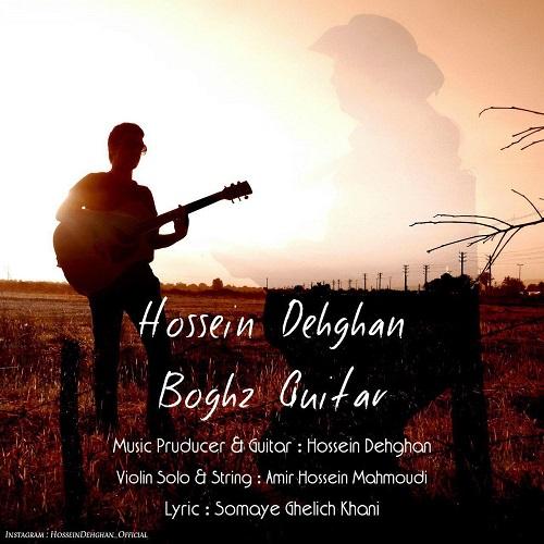 دانلود آهنگ جدید حسین دهقان بنام بغض گیتار