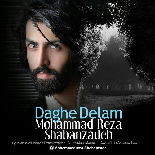 دانلود آهنگ جدید محمد رضا شعبانزاده بنام داغ دلم