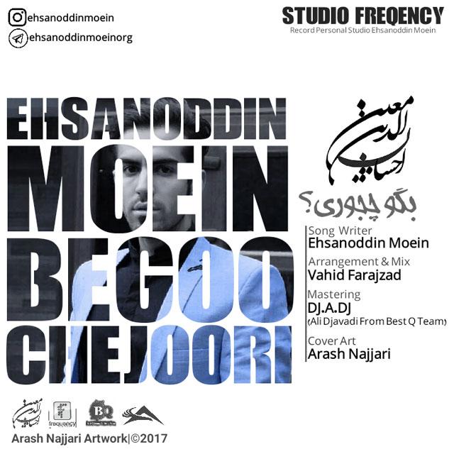 دانلود آهنگ جدید احسان الدین معین بنام بگو چجوری