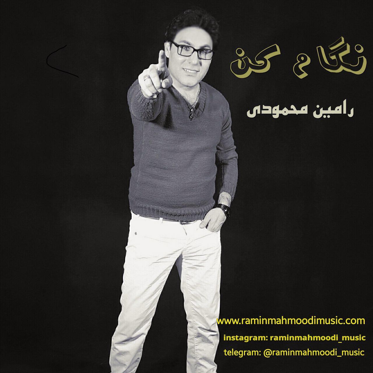 دانلود آهنگ جدید رامین محمودی بنام نگام کن