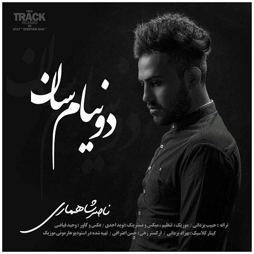 دانلود آهنگ جدید ناصر شاهماری بنام دونیام سان