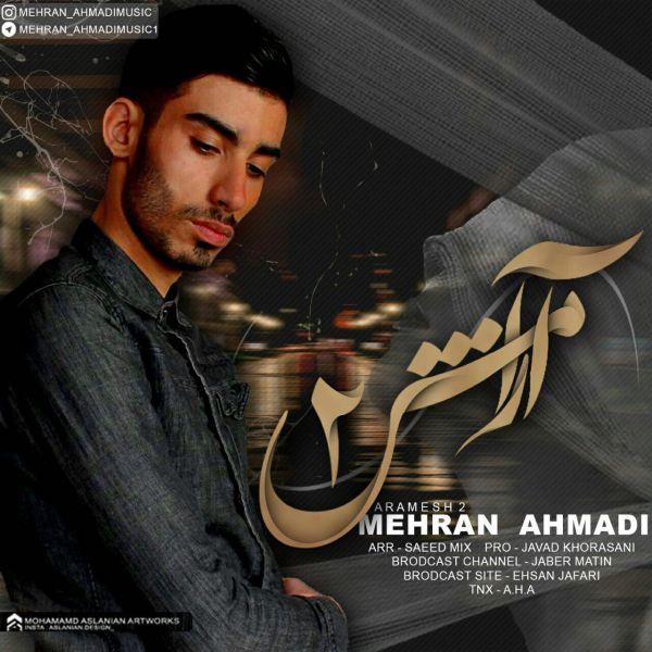 دانلود آهنگ جدید مهران احمدی به نام آرامش ۲