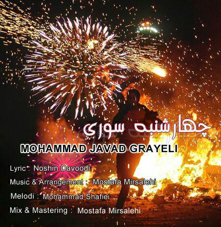 دانلود آهنگ جدید محمد جواد گرایلی بنام چهارشنبه سوری