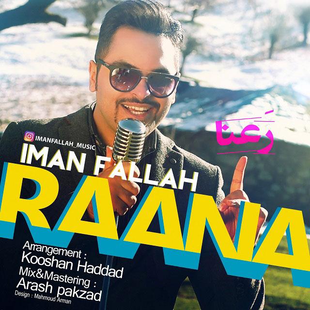 دانلود آهنگ جدید ایمان فلاح بنام رعنا