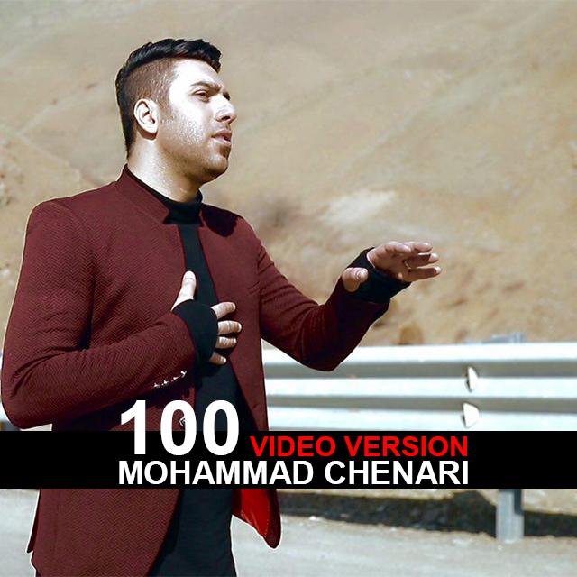 دانلود آهنگ جدید محمد چناری بنام صد
