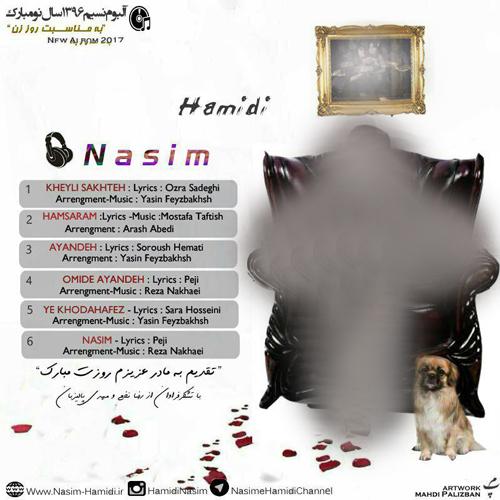 دانلود آلبوم جدید حمیدی بنام نسیم