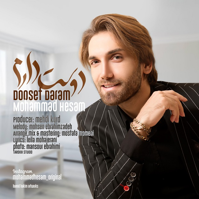دانلود آهنگ جدید محمد حسام بنام دوست دارم